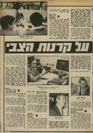 העולם הזה - גליון 2369 - 26 בינואר 1983 - עמוד 71   _ הצלחתה של ״רונית״ ,והצלחת הקבוצה ומניותיה, עוררו את זעמן של הקרנות הבנקאיות, שחששו לאבד. את חלקן בעוגת ניכסי־הקרנות, בשל המעבר מהקרנות שלהן לקרנות של קבוצת