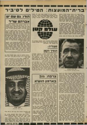 העולם הזה - גליון 2369 - 26 בינואר 1983 - עמוד 73   ב ר -ת־ ה מווו צווו: ביקורו הארוך של שר־החוץ הסובייטי אנדריי גרומיקו במערב־גרמניה, עורר תגובות ערות והתעניינות רבה בכל רחבי אירופה. היו משקיפים שראו בביקור