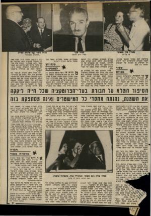 העולם הזה - גליון 2369 - 26 בינואר 1983 - עמוד 8 | הוא המשיך למלא תפקידים שונים למען ידידו־ומיטיבו פנחס ספיר, ונבחר בזו אחר־זו למישרות שיש בהן כבוד רב. … מאוחר יותר, כשנשבר המונופול, דאג פנחס ספיר שבידי ידידו