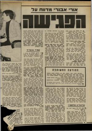 העולם הזה - גליון 2369 - 26 בינואר 1983 - עמוד 9   אורי אבנרי מדווח על רה הרכה מאז נפגשנו בפעם שעברה,״ אמר יאסר ערפאת. ישבנו על הספה בחדר רחב־ד,מידות, שהיה מקושט בספלים פלסטיניים — שטיח־קיר ובו מפת־הארץ,