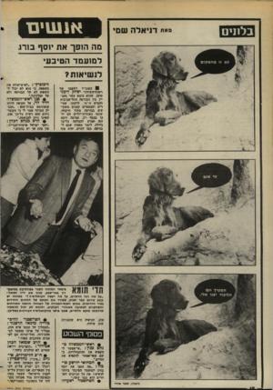 העולם הזה - גליון 2371 - 9 בפברואר 1983 - עמוד 18   ב לוני ם סאת דני אלה שם , מה הופך את יוסף בורג ל מו ע מד הטיבעי לנ שי או ת? המננ״ל לשעבר רשות־השידור יצחק ליבני טוען, שהוא מוצא קשר מעניין בין הבורסה