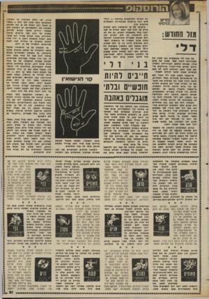העולם הזה - גליון 2371 - 9 בפברואר 1983 - עמוד 21 | 3513 מרי ם בנימיני מזר החודש: רק ה קוי ם ה מודפסי ם ב חוז ק ה — ה חלשים יותר מייצגים מעורבויות רומנטיות פחו תו ת ערך. מי קו מו של קו הני שואין נו תן לעתים מידע