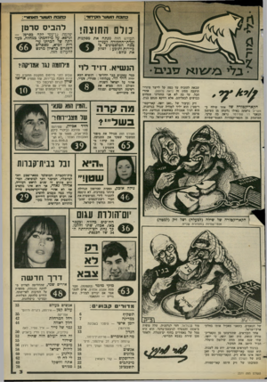 העולם הזה - גליון 2371 - 9 בפברואר 1983 - עמוד 3 | קתכת השעד וזק* הנד: כתבת העווור האחור־•: כולם החוצה! העולם הזה מנתח את מסקנות ועדת־ החקירה לעניין טבח הפלסטיני ב־ביירות ותובע: לסלק את כולם : הקאדיקטורה של אחד