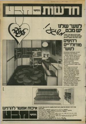 העולם הזה - גליון 2371 - 9 בפברואר 1983 - עמוד 31   לנשר שלט יש מבט סבט. יצרנית של חדרי שיוה. מטב חיו ארונות קיר ומשרדית גאה להציג את המוצר החדש: רהיטים כמוזלר״ס לנוער ידע רב, טכנולוגיה מתפתחת ושיטות יצור