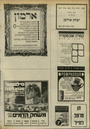 העולם הזה - גליון 2371 - 9 בפברואר 1983 - עמוד 32 | לסימי, רוחלה, צילי, מיכל, ברין* ויובל אתכם באבלכם על מותו של יצחל, אולשן תמונות שסן מקוריות סוו -ז ו תייי׳ ^ י ^ י ־ יר י ^ שרית ומיה ישי(ווב) י-ונ 1נו _ 1 3