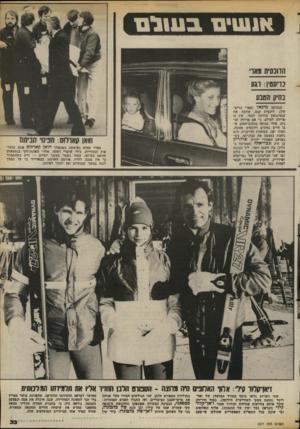 העולם הזה - גליון 2371 - 9 בפברואר 1983 - עמוד 33   א ! 111י ס שלס הוונס״ת מאך, כויסטין: וגע בחיק חסבע הנסיכה מיכאל (מארי כריס- טין) ,דוכסית קנט׳ עחבת את קנסינגטון בדרכה לכפר. אין זו פרידה לעולם, כי אם פרידה