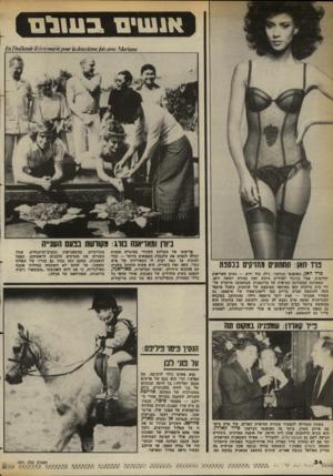 העולם הזה - גליון 2371 - 9 בפברואר 1983 - עמוד 34 | אעעים. כעולם 111!<1(111({1 )1 10( 11111)1 פרז חאן: תחתיים מחזיקים בכספת פרד האן, האופנאי הגרמני, גילה סוד ידוע — נשים מעדיפות יהלומים. אבל בניגוד לאחרים מימש