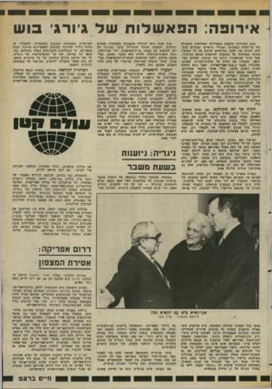 העולם הזה - גליון 2371 - 9 בפברואר 1983 - עמוד 35   אירופה: הפ א שלוח של ג׳ורג׳ בו ש מסע הבחירות הראשון בקאריירה הפוליטית העשירה של שר־החוץ הסובייטי, אנדריי נרומיקו, הסתיים בהצלחה יחסית. אין לטעון שגרומיקו שיכנע