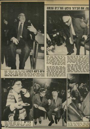 העולם הזה - גליון 2371 - 9 בפברואר 1983 - עמוד 37 | 1ם: אח הבידור סיפקו שדנים עצמם ולא רגיל היא היה לבד. הוא כמעט נראה עירום לבד, כשאשתו, לילי, לא נשרכת אחריו ושולחת לעברו מבטי הערצה. הוא התיישב ליד רבקה בורג,