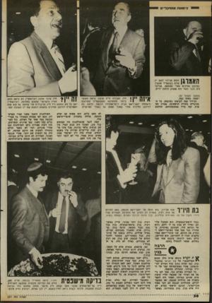העולם הזה - גליון 2371 - 9 בפברואר 1983 - עמוד 38   כיסאות מוסיקליים 1ל ¥1 11ך 1 1מנחם סבידור לוגם יין ין אדום בקוקסייל שנערך במיזנון הח׳יכיס אחרי ההופעה. מבידור היה לבבי מאוד ולא הפסיק לרחוץ ידיים. (רמשך מעמוד