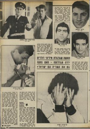העולם הזה - גליון 2371 - 9 בפברואר 1983 - עמוד 47   את הסם הנחות יוכלו לשחק בקלות בישראל. וכך אמנם הוחלט לבסוף. דאפילד החסן על־ידי קל- ד תן לפאריס. הוסברה לו מהות העיסקה והוא התבקש להעביר שניים וחצי קילוגרם