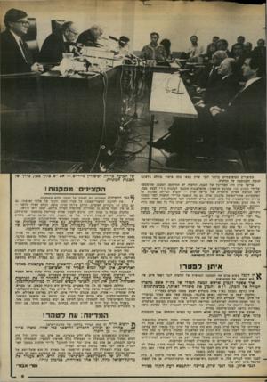 העולם הזה - גליון 2371 - 9 בפברואר 1983 - עמוד 5   התיאורים המיפלצתיים ביותר לגבי שרון מצאו עתה אישור מוחלט בלשונה הנקיה והמנומסת של הוועדה. אריאל שרון היה האדריכל של הטבח. הוועדה לא התייחסה לטענה, שהושמעה