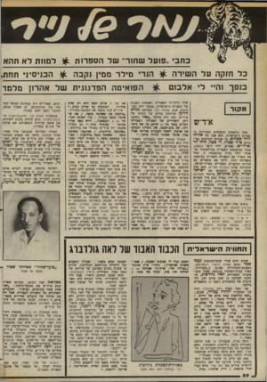 העולם הזה - גליון 2371 - 9 בפברואר 1983 - עמוד 50   כתבי ״פועל שחור ־ של הספרו ת ^ למוות ל א תהא כל חזקה על ה שירה ^ הנרי מילר ממין נקבה ^ הכניסיני תחת. כנפך והיי לי אלבום מקור א־ד־ש אחד מהשמות הנשכחים במהירות
