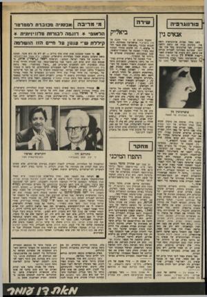 העולם הזה - גליון 2371 - 9 בפברואר 1983 - עמוד 51   שירה פורנוגרפיה ביאליק אנאיס נין מעט מאוד ספרות פורנוגרפית רואה אור, בתרגום מניח את הדעת ללשון העברית. ספר פורנוגרפי בעל ערך ספרותי, שתורגם באחרונה לעברית
