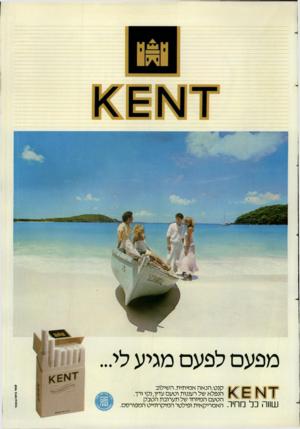 העולם הזה - גליון 2371 - 9 בפברואר 1983 - עמוד 53   מפעם לפעם מגיע לי ז1א)<£1 11111ה כל ח קנט. הנ אה אמיתית. השילוב הנפלא של רעננות וטעם עדין, נקי ורך. הטעם המיוחד של תערובת הטבק האמריקאית ופילטר המיקרונייט