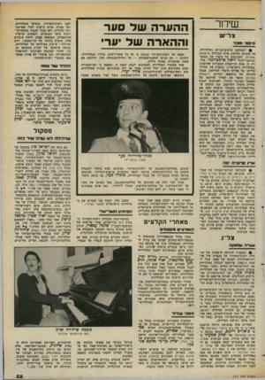 העולם הזה - גליון 2371 - 9 בפברואר 1983 - עמוד 55 | שיחר צ ר ׳׳ש ס ׳113־ ]לוכר ההערה של סער וההארה של ערי • למחלקת סרטים־קנויים בטלוויזיה, על הקרנת שלושת פרקי הסידרה מישפחת אופרמן, המבוססת על סיפרו של הסופר