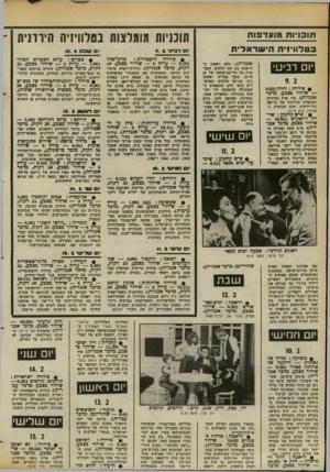 העולם הזה - גליון 2371 - 9 בפברואר 1983 - עמוד 56 | חובויו ת מועדפות תוכניות מומלצות בטלוויזיה הירדנית ב טלוויזיה הי שר אלי ת יום רביע• • סידרה: רודה (8.03 — שידור בצבע. מדכר אנגלית) .עוד פרק בסידרה המספרת