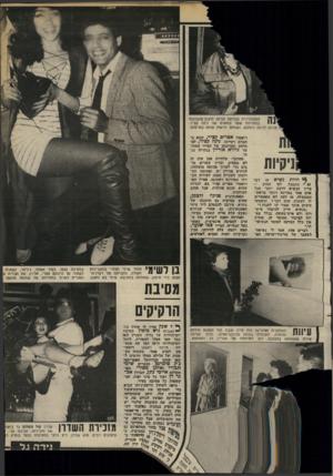 העולם הזה - גליון 2371 - 9 בפברואר 1983 - עמוד 59 | הפסנתרנית הנודעת פנינה זלצנזן מתבוננת ין במחרוזת שעל צווארה של נינה קציר. -ח פנינה לנינה כמתנה, ושמחה לראות אותה בשימוש. ניקיות יי* היות נשיא זה דבר ן! •