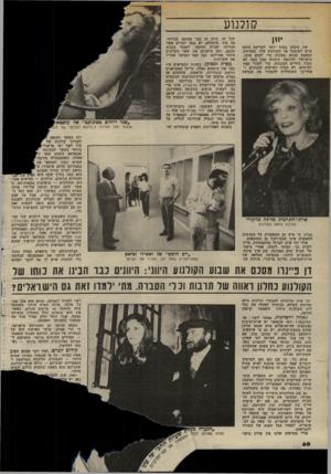 העולם הזה - גליון 2371 - 9 בפברואר 1983 - עמוד 60 | קולנוע אין מיבחן בטוח יותר לבדיקת היחס שיש למימסד אל הקולנוע שלו, ממדידת המאמץ שהוא משקיע כדי לקדם אותו. בישראל, לדוגמה, נותנים קצת כסף, לא תמיד בידיים