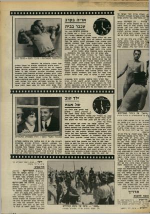 העולם הזה - גליון 2371 - 9 בפברואר 1983 - עמוד 61 | פש, קומדיה מרירה למדי המראה עד |מה שבויה המערכת האנושית והכלכלית של יוון בחוסר־מעש, כבר הולכים באותה הדרד. צנזורה -רק לקטינים. תוסיפו על כך את העובדה שביוון יש