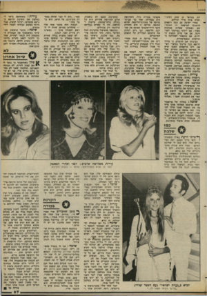 העולם הזה - גליון 2371 - 9 בפברואר 1983 - עמוד 67 | יות בצוואר הן עסק רציני,״ ושלח אותי מייד לצילום. אחרי ישיבה עם כמה רופאים הוזמנתי למרפאת תל השומר, שם נשאלתי שאלות מכוונות מאוד: אם ירדתי במישקל לאח רונה, אם