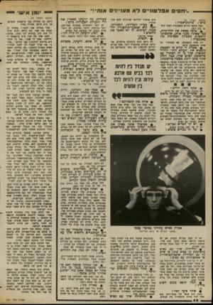 העולם הזה - גליון 2371 - 9 בפברואר 1983 - עמוד 68 | .ייחס• אפלטון•• לא מע 1״ 1י אוח!״ הוא מכשיר לחילופי אנרגיות והוא התפנקות. (המשך מעמוד )41 סרט? פורנוגראפיה? • כעידן המודרני, המתירני, המין הוא אמצעי־תיקשורת