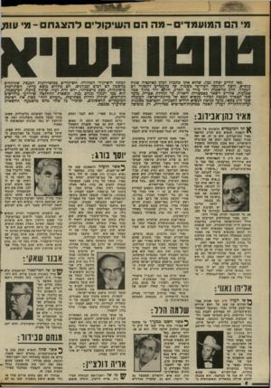 העולם הזה - גליון 2371 - 9 בפברואר 1983 - עמוד 8   מאז הודיע יצחק נכון, שהוא אינו מתכוון לכהן קאדנציה שניה כנשיא, הוצף המימסד הפוליטי כשמות של מועמדים לתפקיד רם המעלה. חלק מהשמות ירד מייד מן הפרק, חלקם ירד בתיך