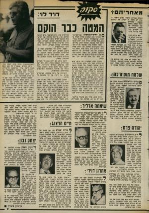 העולם הזה - גליון 2371 - 9 בפברואר 1983 - עמוד 9   מאחריהם?, הועלה בפורום כלשהו באופן רישמי. ר איש לא עושה לו לובינג. אך במיזנון מזכירים הכנסת יותר מפעם בשעה את תכונותיו של האיש שהמישרה, כך אומרים, נתפרה על-ידי