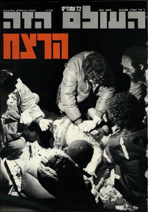 העולם הזה - גליון 2372 - 16 בפברואר 1983 - עמוד 1 | ג׳ אדר תשמ״ג16.2.1983 , מיספר 2372 המחיר 50 :שקלים (כולל