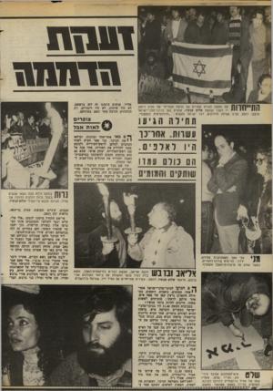 העולם הזה - גליון 2372 - 16 בפברואר 1983 - עמוד 10 | 9991 1111111 117111111 התייחדות עם האסון הנורא שאירע עס הרצח הפוליטי מת נזרק רימון יד לעבר קבוצת שלום עכשיו. אלפים באו לכיכר־מלכי־ישראל וניצבו דומם, סביב הנרות