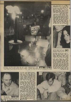 העולם הזה - גליון 2372 - 16 בפברואר 1983 - עמוד 11 | הכנ^ת יוסי שריד ואשתו דורית, רופא הלב הפרופסור דגי גור, איש ד,טלוויזיה ^ מני פאר ואשתו קרני. קרני ידועה כתומכת הליכוד. היא נמ^ צאת בכיכר — היא אומרת — ני היא