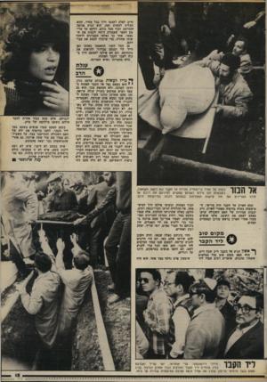 העולם הזה - גליון 2372 - 16 בפברואר 1983 - עמוד 13 | חייב לפלט לעצמו דרך בכל מחיר. והוא הצליח לעשות זאת. הוא הגיע פנימה והתייצב זקוף פעל כולם, דווקא על ערי- מת העפר שאמורה היתד! לכסות את הנפטר. אחר כך נאלצו