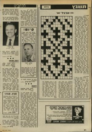 העולם הזה - גליון 2372 - 16 בפברואר 1983 - עמוד 22 | מכתבים תשבץ (המשך מעמוד )22 מאת אביגיל ינא מאוזן: )1אספקת מצרכים לצבא! )5הציוני הדגול שרצד. ב- ״יהדות עם שרירים 10 מילת הסכמה! )11 מספר המקובל בגימטריה כגוזמא
