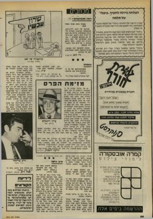 העולם הזה - גליון 2372 - 16 בפברואר 1983 - עמוד 24 | ולבסוף, כמעט שכחתי: איך אתה ישן בלילות אלה, אהרון בכר?