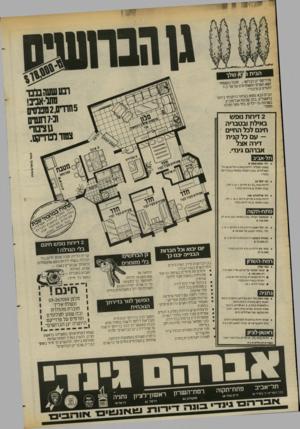העולם הזה - גליון 2372 - 16 בפברואר 1983 - עמוד 26 | דונמים גן ציבורי! ובג׳ 7 0 הבית הבא נמצא באיזור היוקרתי ביותר בראשל״צ, בלב שכונת אברמוביץ. בשכונה גני־ילדים, בתי-ספר ומרכז מסחרי. מתו-אביב! 5חדרם2,וזכלסיס
