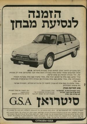 העולם הזה - גליון 2372 - 16 בפברואר 1983 - עמוד 28 | הננו מתכבדים להזמין אותך לנסיעת מבחן במכונית סי ט רו אן .6 5 £ אנחנו משוכנעים שאחרי נסיעה אח ת במכונית הזא ת א תה תבין שסיטרואן אינה רק מכונית יפה, זוהי מכונית