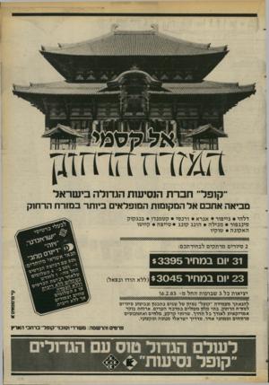 העולם הזה - גליון 2372 - 16 בפברואר 1983 - עמוד 31 | ״קופל״ חברת הנסישת הגדזלה בישראל מביאה אתכם אל המקומות המופלאים ביותר במזרח הרחוק דלהי • גייפור • אגרא • ורנסי • קטמנדו • בנגקוק סינגפור • מנילה • הונג קונג •