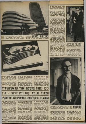 העולם הזה - גליון 2372 - 16 בפברואר 1983 - עמוד 33 | הפרקליט ״ב״״״מעי־ מאלו המתמחה שלו) ,המייצגים את האדריכל , :לוחמים למטן הציבור״. בך חורין, הלוחם היום את פיל- חמת הציבור, לא עשה אז מאומה בנידון. הוא התרגז