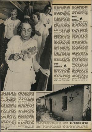 העולם הזה - גליון 2372 - 16 בפברואר 1983 - עמוד 41 | הטיסה לפסיכואנאליזה, היא היתה שבוייה כולה בניפלאות הטיפול. היא שיכנעה את יענקלה רוט־בלים לעבור טיפול כזה, ולא רק אותו. בלונדון ניהלה מסע שכנוע בין ידידיה
