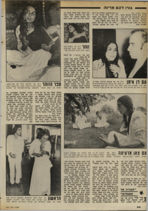 העולם הזה - גליון 2372 - 16 בפברואר 1983 - עמוד 42 | גורו לכם מרינה בן רמוח־השבים, התוודע אל רינה דרך ישי, שהיה המורה שלו לציור. באותה תקופה נהג לפקוד את ביתה של רינה במגדיאל באופן קבוע והפך למאמין נלהב. הוריו של