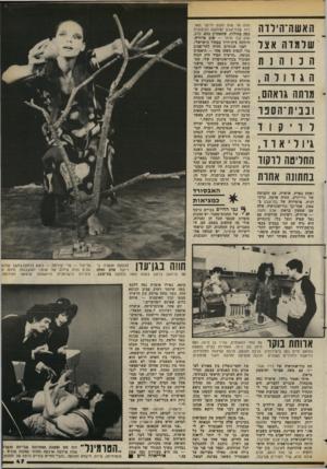 העולם הזה - גליון 2372 - 16 בפברואר 1983 - עמוד 45 | 4האשה־הידדה שרמר ה אצר ה נ 1ה 1ת הגזורה, מוחה גואה, ונניח ־הספר דריק 1ד ג׳וריארד , החריטה דוקוד נחתונו; אחות ואחת בארץ. אושרה, עם הקבוצה של ניו־יורק, חזרה