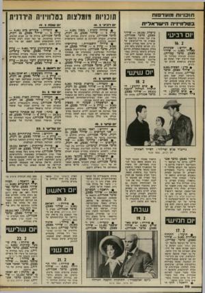 העולם הזה - גליון 2372 - 16 בפברואר 1983 - עמוד 54 | סו סיו ת מ 1עד פו ח תו כויות מומלצות בטלוויזיה הירחית ב טלוויזי ה ה־עוראל־ח יום ר בי עי 16. 2 באוויר 5.30 שידור בצבע. מדבר עברית). תוכנית שבועית בשידור חי, שבה
