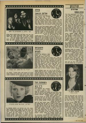העולם הזה - גליון 2372 - 16 בפברואר 1983 - עמוד 57 | קולנוע אורחים סדג־ה ו13 עומע* ליליאן (״גי׳׳) קומארובסקה הגיחה מה־סירפסת שחומה ובלחיים לוהטות. בוורשה, עיר הולדתה, ירד באותו רגע שלג כבד, ואילו בבית־המלון