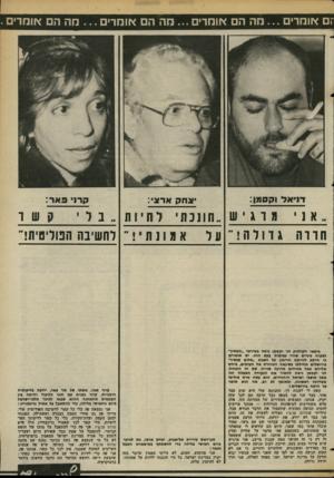 העולם הזה - גליון 2372 - 16 בפברואר 1983 - עמוד 61 | זם או מדי ם ...מ ה הם אומדים ...מה הם או מרי ם ...מה הם אומדים. השד ״ א 1י מ 1גיש , ,הוגנ ת׳ רוויות ״ ב ל חדרה גדולה עלאמ 11ת י לחשיבה הפוליטית!״ בימאי הקולנוע