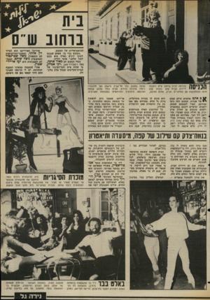 העולם הזה - גליון 2372 - 16 בפברואר 1983 - עמוד 63 | ברחוב ש״ס התיאטראליות של המקום. … בכניסה לבית ברחוב ש״ס ניצבות דיירות הבית שהן בובות ענק חיות המתחבקות עם המלצרים. … כל החלומות האלה מתרחשים במקום חדש שנקרא