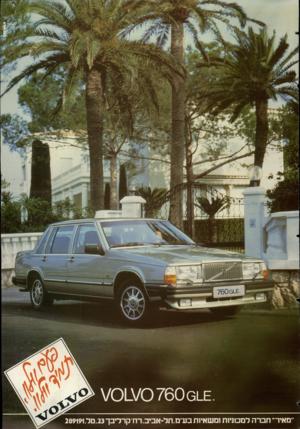 העולם הזה - גליון 2372 - 16 בפברואר 1983 - עמוד 65 | י *סן ין ץ 1ן ן׳ י? יי־ _£ו7606 /0 760<31£.נ \0 מאיר־ חברה למכוניות ומשאיות בע־־מ.תל-אביב.רח־קרליבך.23 טר