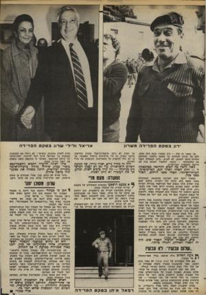 העולם הזה - גליון 2372 - 16 בפברואר 1983 - עמוד 7 | ירון בטקס ה פ רי ד ה משרון אך כאשר זה קרה — היה המערך מוכה הלם ואלם, ללא כל יכולת להחליט על מעשה כלשהו. ההחלטה היחידה היתה לשתוק, לא להגיב ,״לתת לממשלה לקבל את