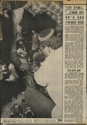 העולם הזה - גליון 2372 - 16 בפברואר 1983 - עמוד 9 | המחתרות, ש הסעירו את המדינה בשנותיה הראשונות, ושהגיעו לשיאן ברצח ישראל קסטנר, היו שרידי העבר, לא סממני העתיד.