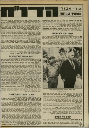 העולם הזה - גליון 2373 - 23 בפברואר 1983 - עמוד 10 | אור אבנר ממשיך בניתוח ^ שעה 5.30 ככור, ר ,ביום השישי 11 ,שעות וחצי אחרי כניסת הפלאגגות ״ למחנות שאתילא וצברה, עשר שעות אחרי קבלת הידיעות הראשונות על הטבח,