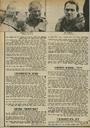 העולם הזה - גליון 2373 - 23 בפברואר 1983 - עמוד 13 | תת״אלוף י חז .הוא הפסיק את דבריו׳... אלון! דרורי והרמטכ״ל ״ארקיי, בסדר, עשיתם את בהודעות־השקר) .הרמטכ״ל אמר לראשי הפלאנגות : העבודה( ׳.עמוד .)43 מעניינת גם